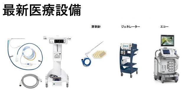 最新医療設備