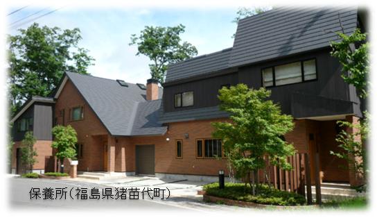 保養所(福島県猪苗代町)