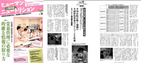 Human Nutrition 2011年3・4月号 No8
