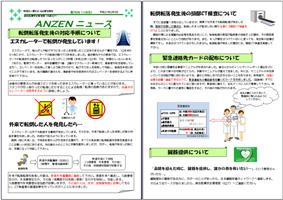 ANZENニュースの毎月の発行